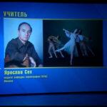Ярославу Сеху «Душа танца» присуждена посмертно