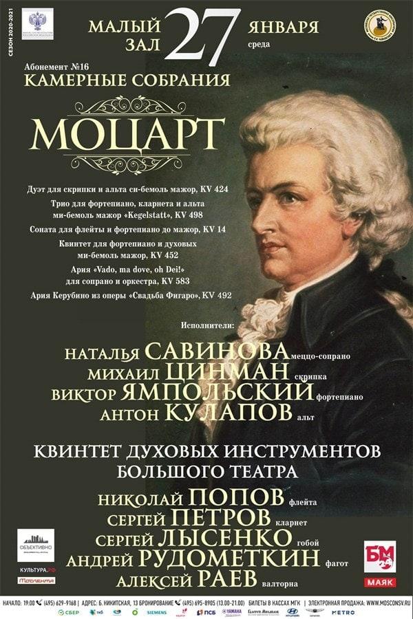 В день рождения Моцарта его музыка прозвучит в Московской консерватории