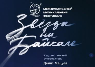 Фестиваль «Звезды на Байкале» состоится в феврале
