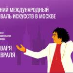 Зимний фестиваль искусств Башмета начнется в Москве 18 января