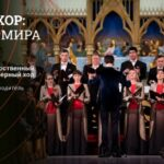 Московский камерный хор выступит в Соборе святых Петра и Павла