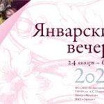В Москве пройдет детский фестиваль искусств «Январские вечера»