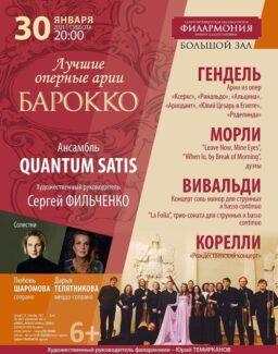 Лучшие оперные арии барокко прозвучат в Большом зале филармонии