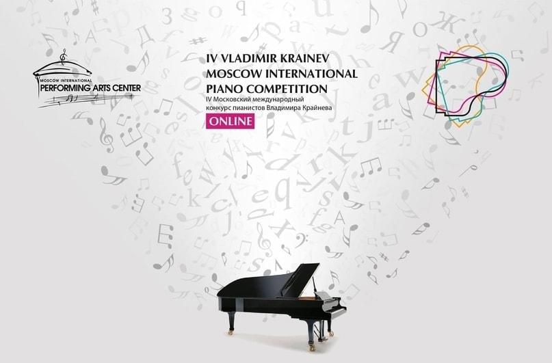 IV Московский международный конкурс пианистов Владимира Крайнева пройдет в онлайн-формате