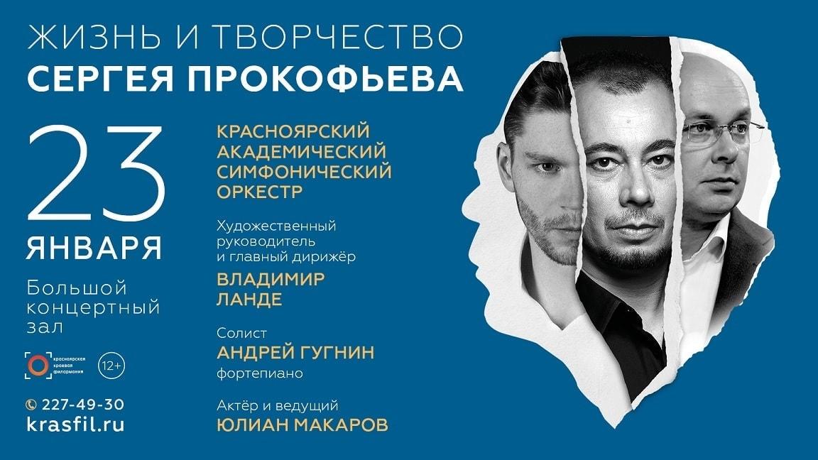 """На сцене Красноярской филармонии """"оживёт"""" Сергей Прокофьев"""