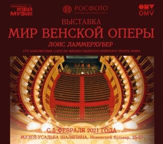 «Мир Венской оперы» – выставка австрийского фотографа Лоиса Ламмерхубера