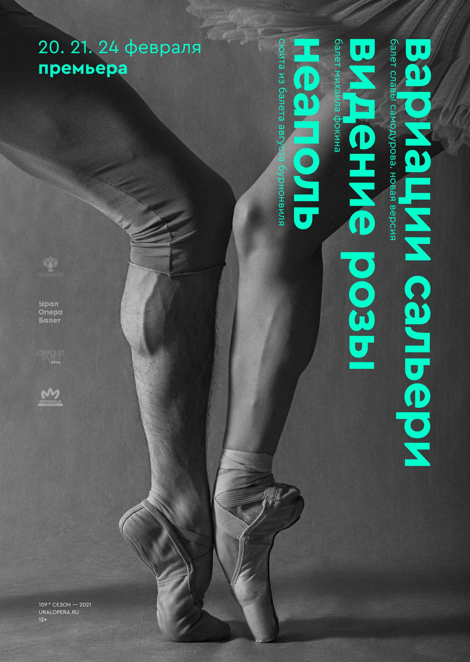 Тройная балетная премьера состоится в Екатеринбурге