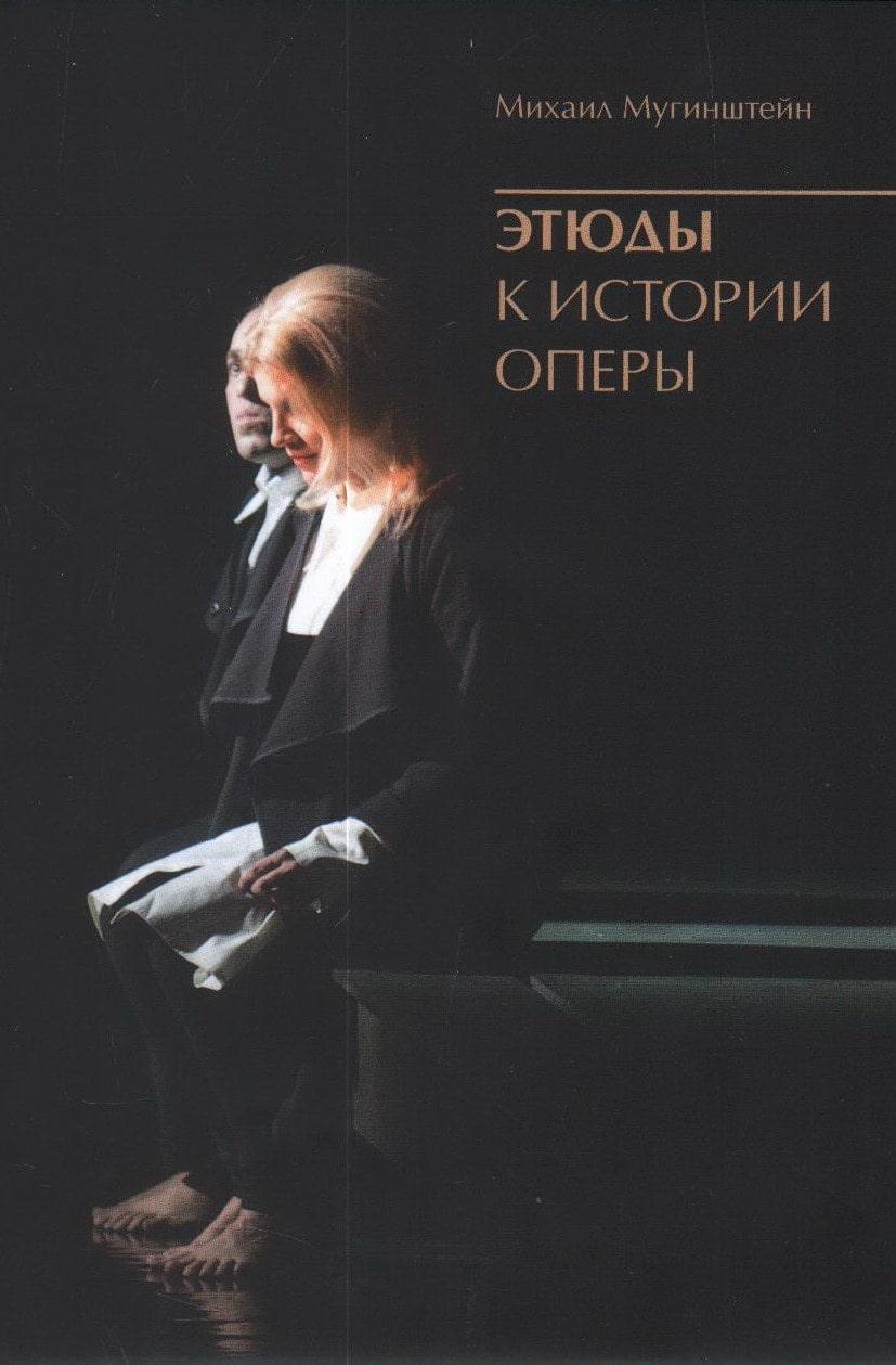 Михаил Мугинштейн. «Этюды к истории оперы»