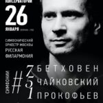 В Москве пройдет концерт ко Дню Памяти жертв холокоста и Дню снятия блокады Ленинграда