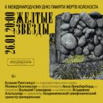 В Петербурге пройдет концерт «Желтые звезды» в память о жертвах Холокоста
