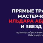 Более 150.000 зрителей из 40 стран мира посмотрели мастер-классы Ильдара Абдразакова и его друзей