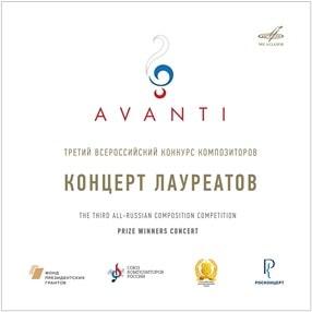 Союз композиторов России выпустил запись концерта лауреатов AVANTI