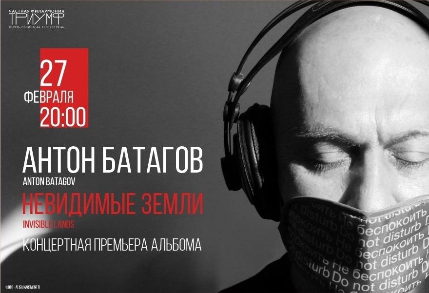 Концертная премьера нового альбома Антона Батагова состоится в Перми. Фото - Alisa Naremontti
