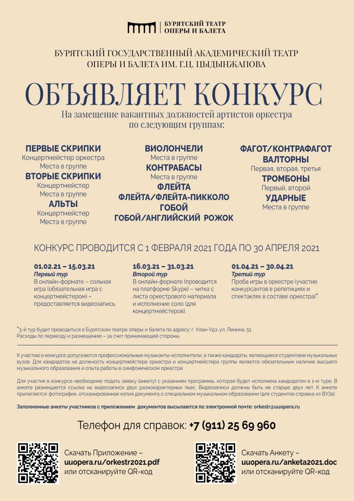 Бурятский оперный театр объявляет конкурс в оркестр