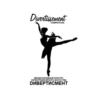 «Дивертисмент Competition»