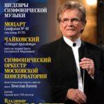 Симфонический оркестр Московской консерватории выступит под управлением Владимира Федосеева