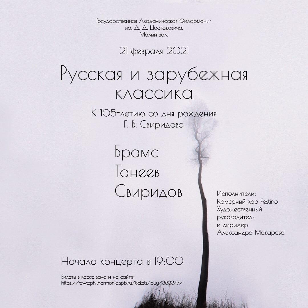 Камерный хор Festino представит программу хоровой классики в Петербургской филармонии