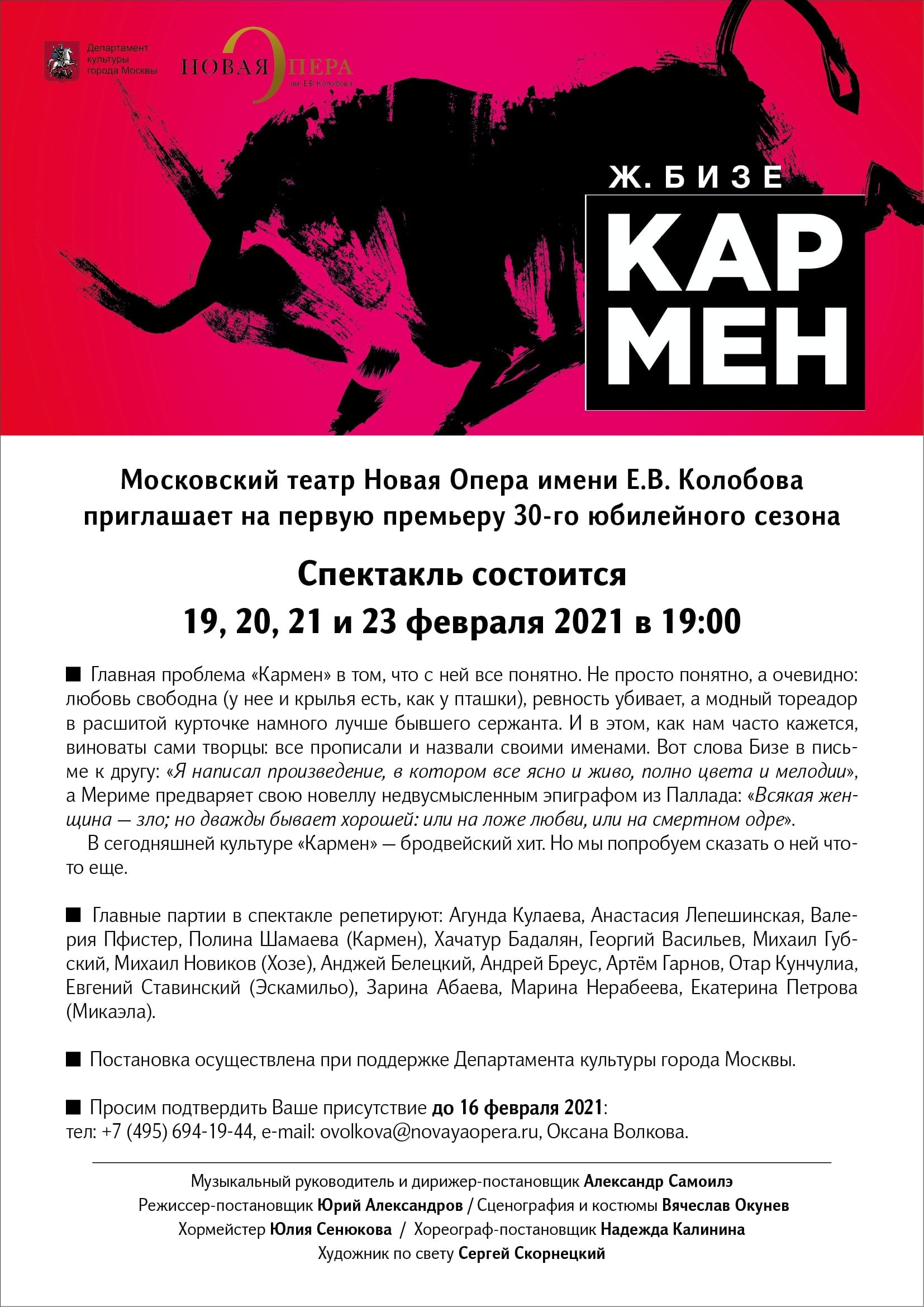 """""""Новая Опера"""" готовит премьеру """"Кармен"""""""