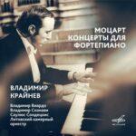 Владимир Крайнев. Концерты Моцарта