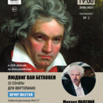 Михаил Лидский: бетховенская программа с «Авророй» и «Аппассионатой»