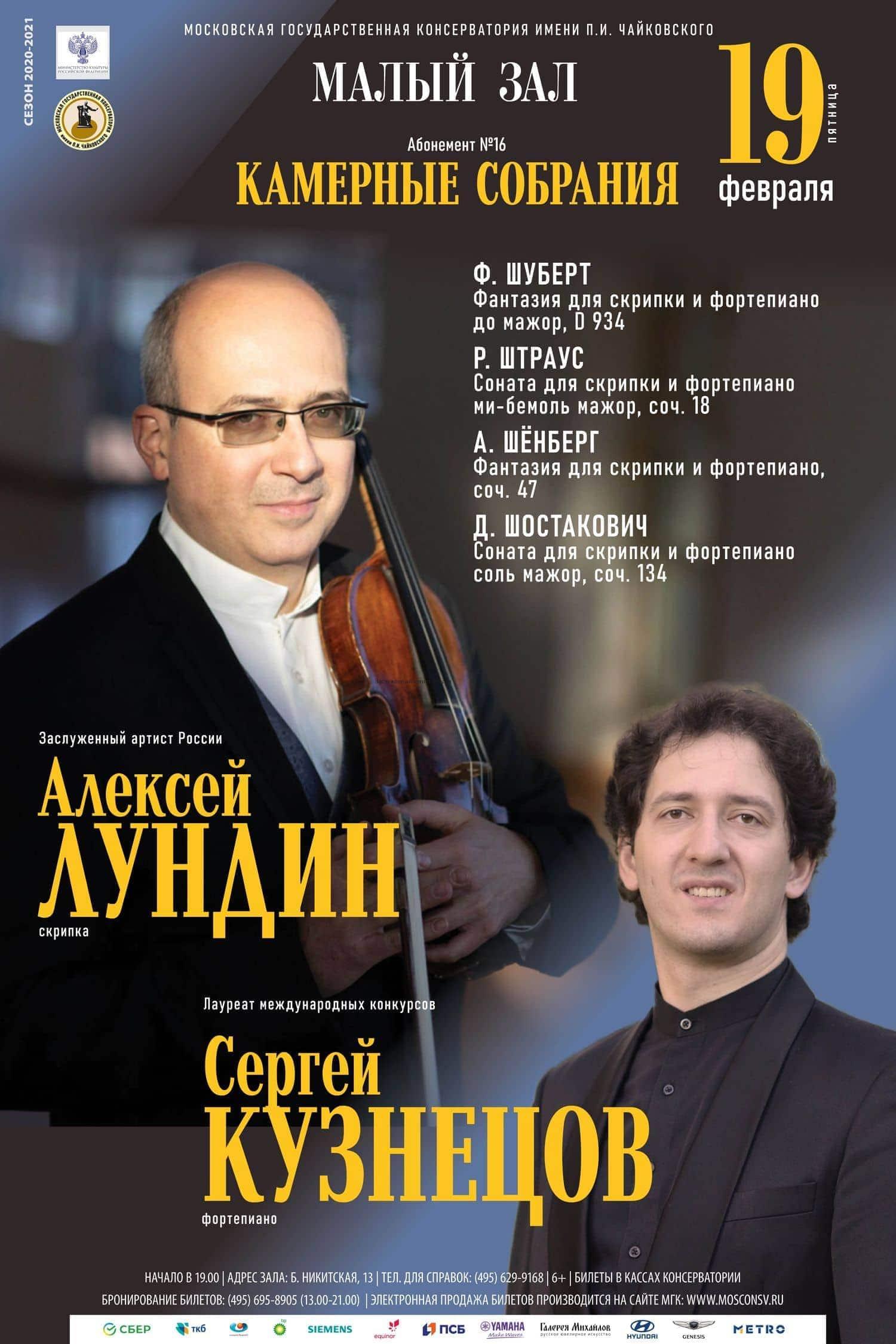 Алексей Лундин и Сергей Кузнецов выступят в Малом зале МГК