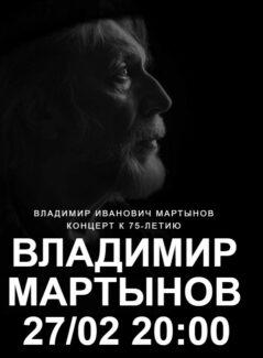 Юбилейный фестиваль Владимира Мартынова пройдет в Москве