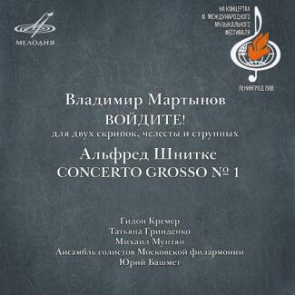 """Фирма """"Мелодия"""" выпустила диск с произведениями Мартынова и Шнитке"""