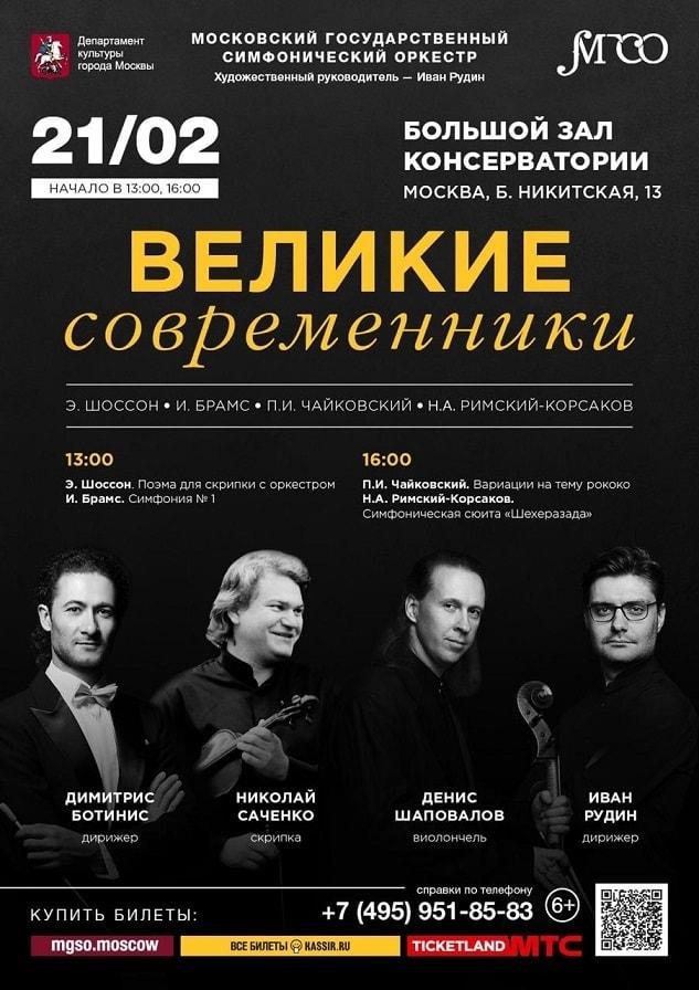 Концерт «Великие современники» и новый формат общения со слушателями от МГСО - «MusicTalk»