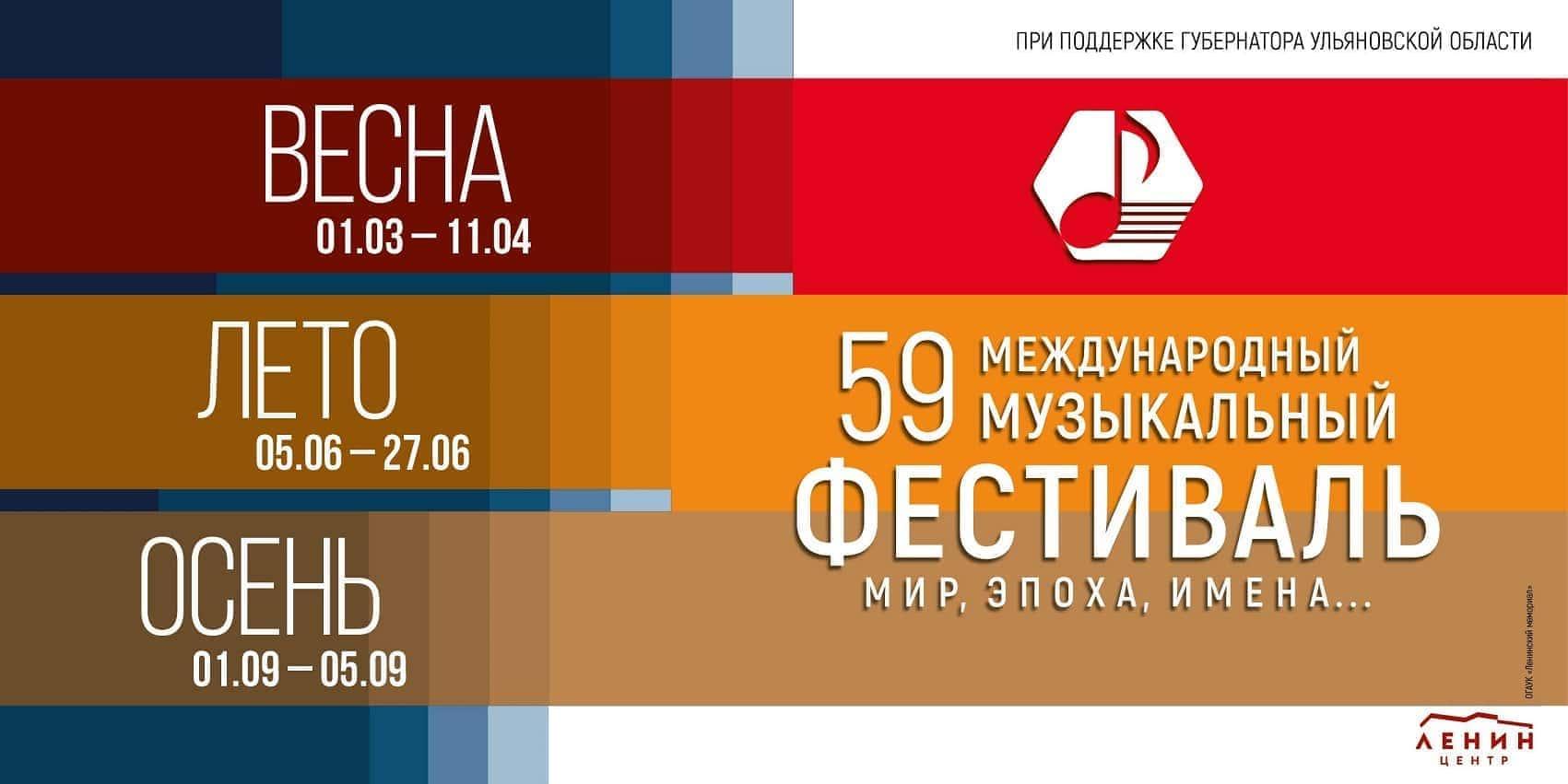 59-й Международный музыкальный фестиваль «Мир, Эпоха, Имена…»