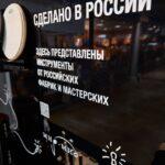 Запущен проект «Полки российских музыкальных инструментов и звукового оборудования»