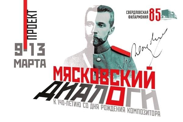 Свердловская филармония встретит весну проектом «Мясковский.Диалоги»
