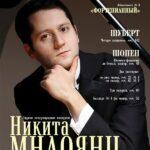 Никита Мндоянц даст сольный концерт в Большом зале консерватории
