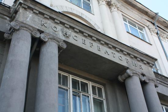 Новосибирская консерватория