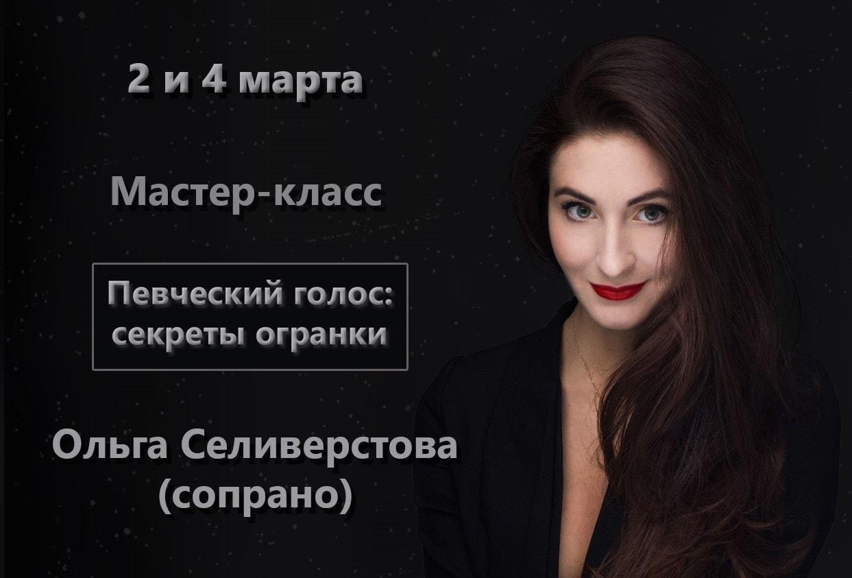 В Москве пройдет мастер-класс сопрано Ольги Селиверстовой