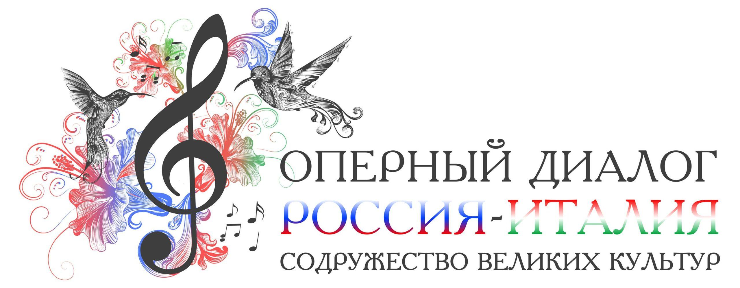 «Оперный диалог Россия ─ Италия. Содружество великих культур»