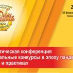 Вопросы проведения музыкальных конкурсов в эпоху пандемии поднимут на практической конференции организаторы конкурса юных вокалистов на приз Ольги Сосновской