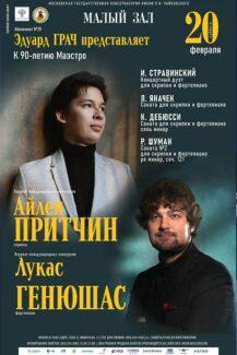 Айлен Притчин и Лукас Генюшас выступят в Малом зале консерватории