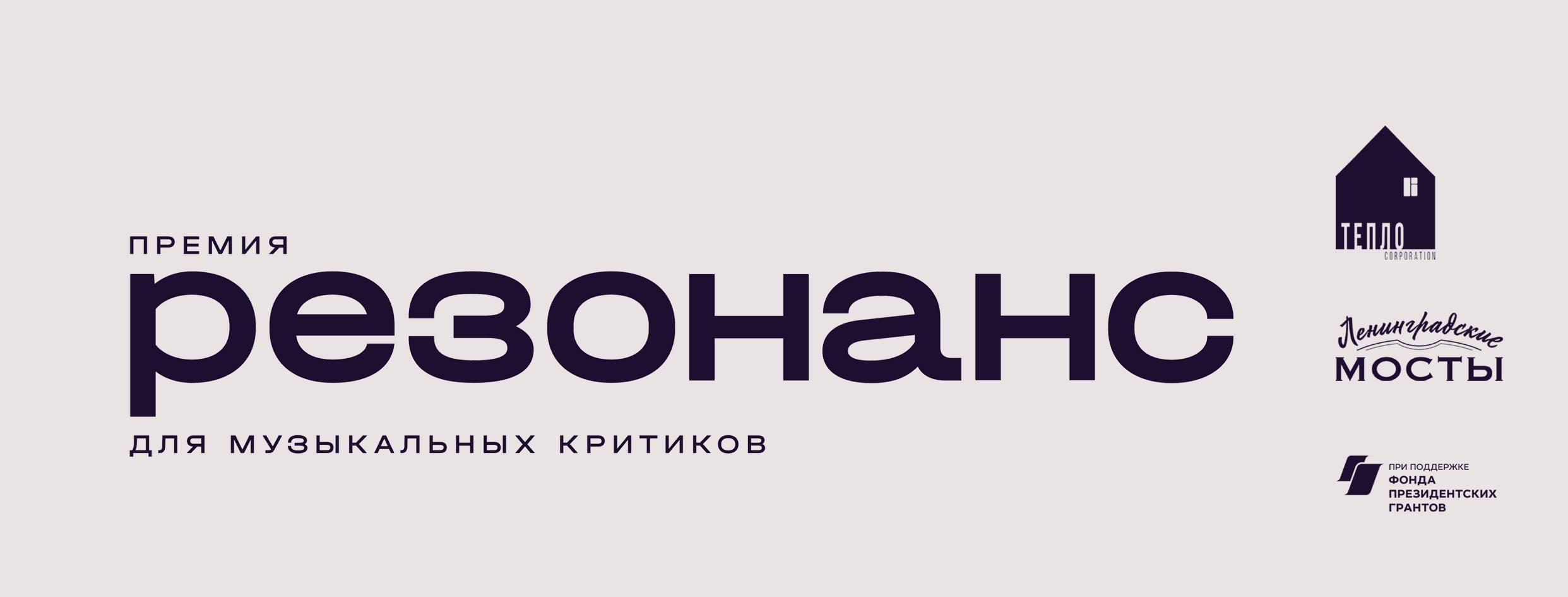 Премия «Резонанс» - 2021