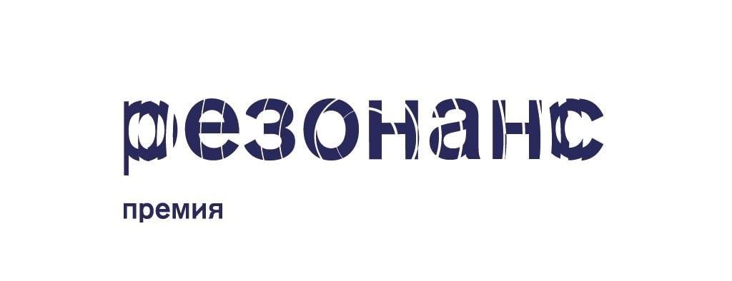 В Петербурге вручат премию «Резонанс» для музыкальных критиков