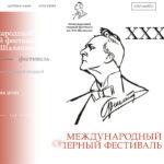 В Казани открылся Шаляпинский оперный фестиваль
