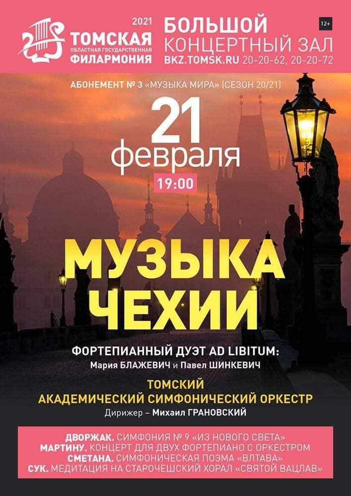Российские премьеры Богуслава Мартину и Йозефа Сука в Томске