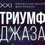 Игорь Бутман привезет в Петербург на «Триумф джаза» знаменитых музыкантов из США
