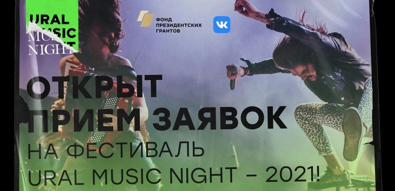 Ural Music Night 2021 объявляет о приеме заявок
