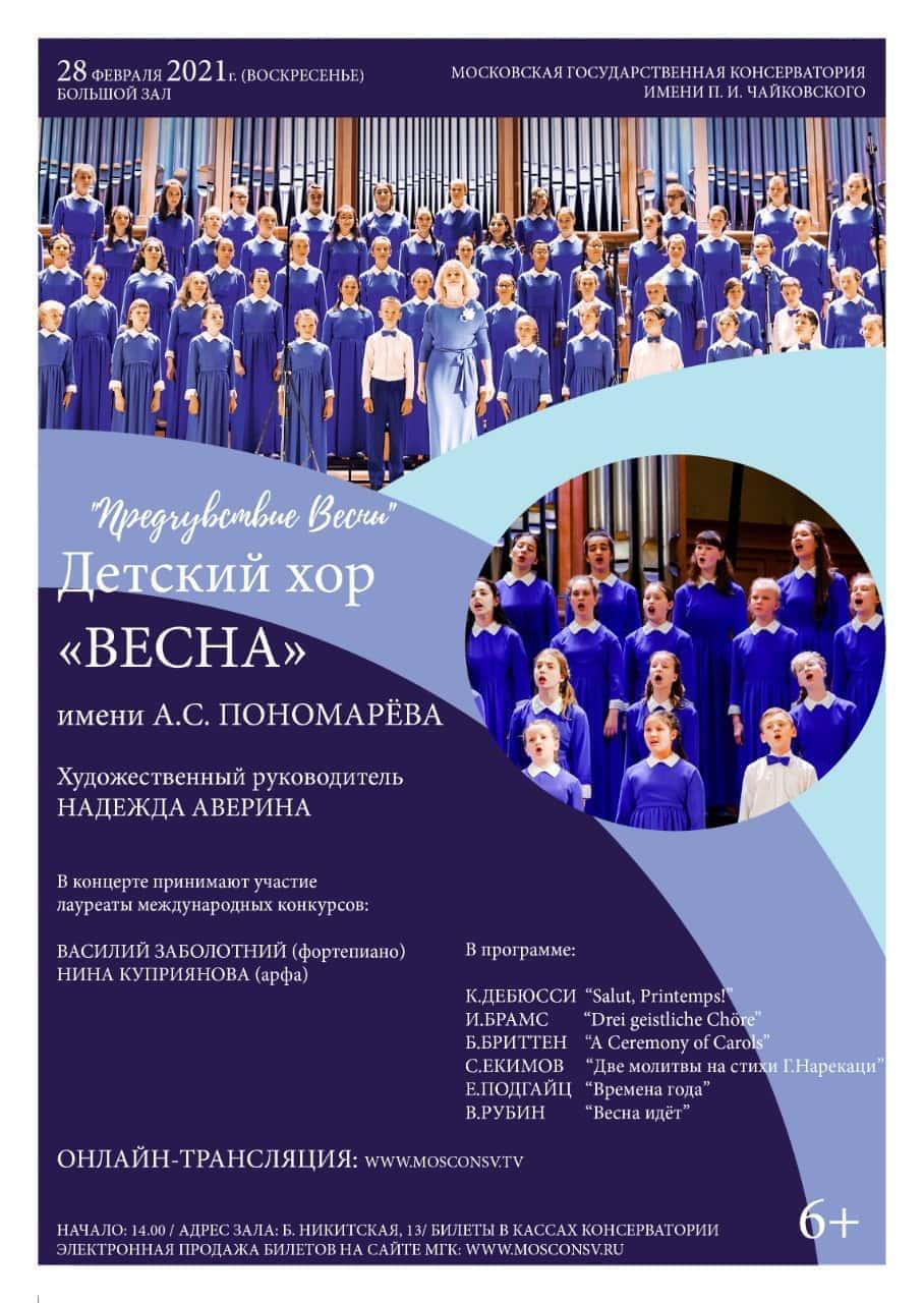 Детский хор «Весна» даст первый сольный концерт после годового перерыва