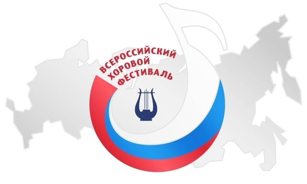 Стартовал региональный этап VII Всероссийского хорового фестиваля