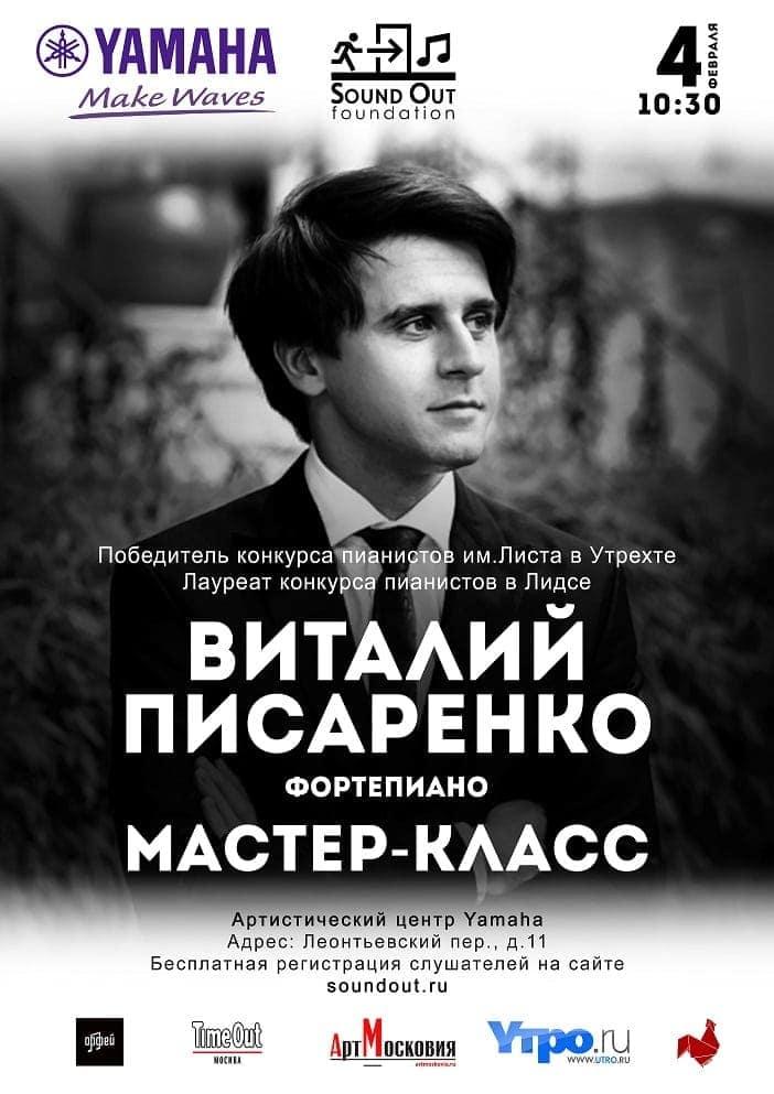 Пианист-виртуоз Виталий Писаренко даст единственный мастер-класс в Москве