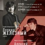 Леонид Железный и Алексей Мельников выступят в БЗК