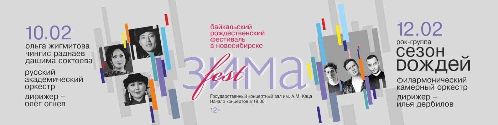 Артисты из Бурятии выступят в Новосибирской филармонии