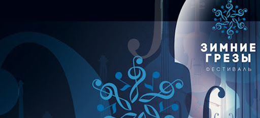 В Москве пройдет музыкальный фестиваль «Зимние грезы»