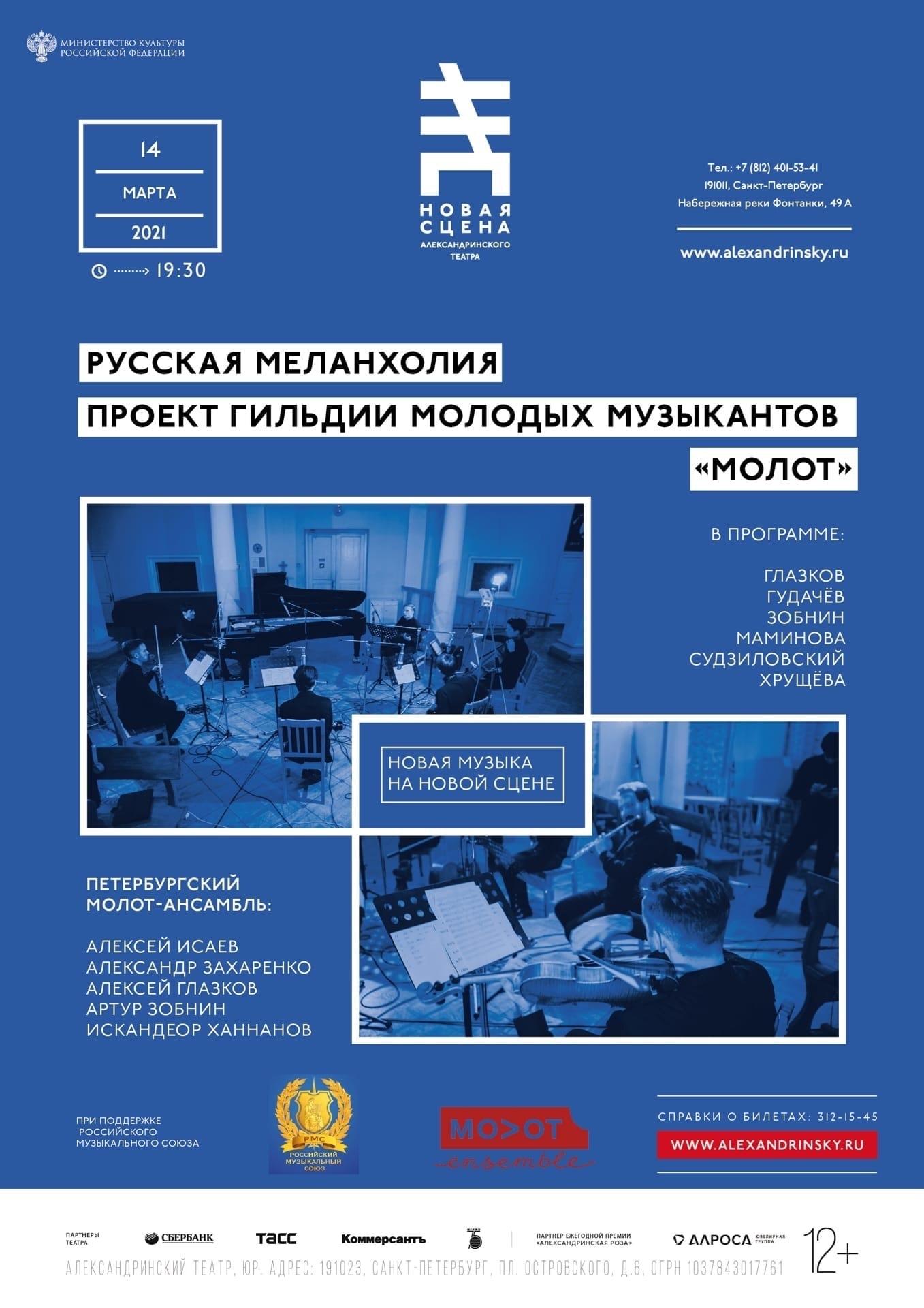 Концерт «Русская меланхолия» представит МолОт-ансамбль